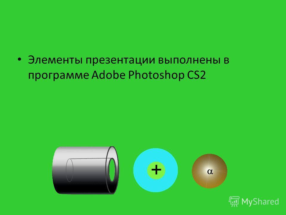 Элементы презентации выполнены в программе Adobe Photoshop CS2