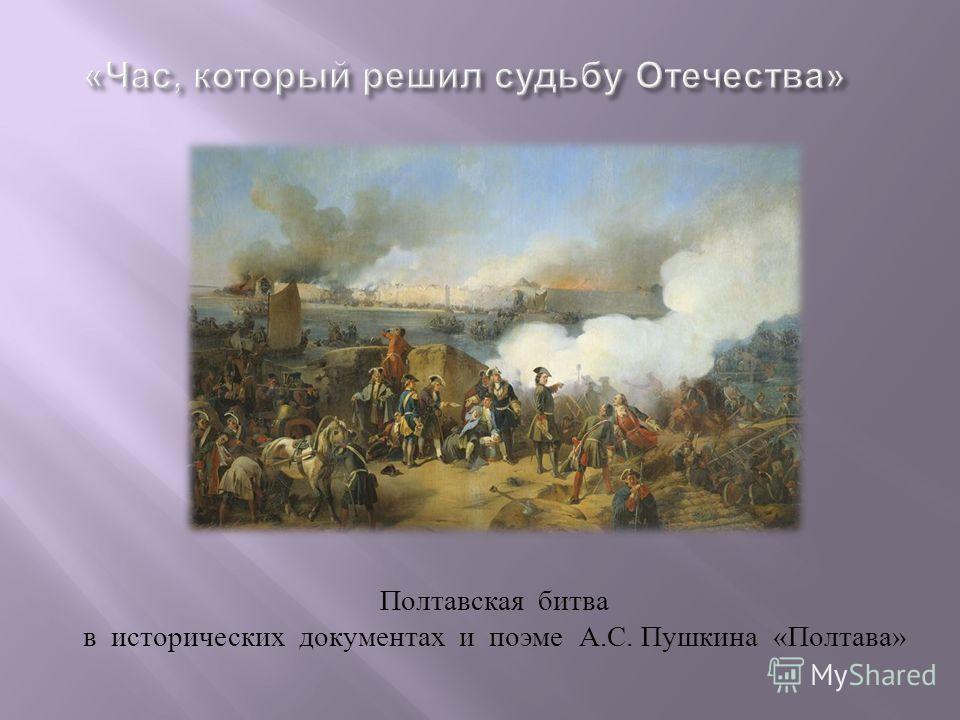 Полтавская битва в исторических документах и поэме А.С. Пушкина «Полтава»