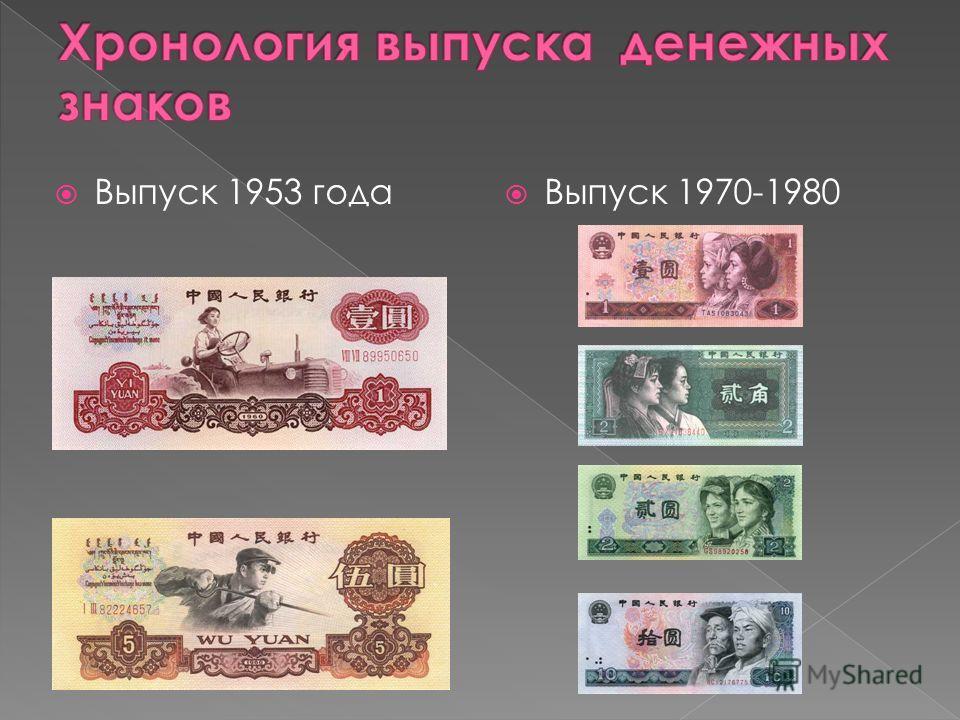 Выпуск 1953 года Выпуск 1970-1980
