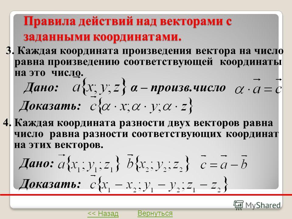 Правила действий над векторами с заданными координатами. 3. Каждая координата произведения вектора на число равна произведению соответствующей координаты на это число. Дано: Доказать: α – произв.число 4. Каждая координата разности двух векторов равна