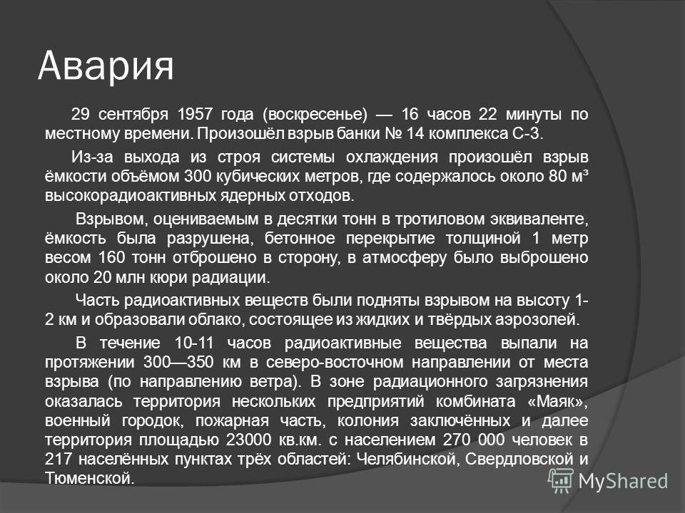 Авария 29 сентября 1957 года (воскресенье) 16 часов 22 минуты по местному времени. Произошёл взрыв банки 14 комплекса С-3. Из-за выхода из строя системы охлаждения произошёл взрыв ёмкости объёмом 300 кубических метров, где содержалось около 80 м³ выс