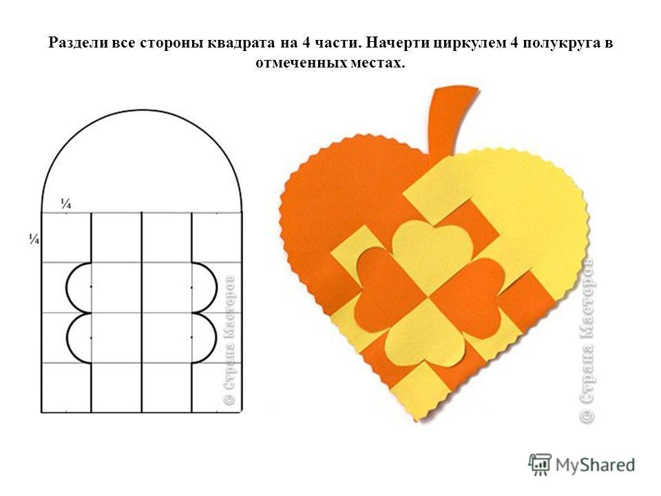 Раздели все стороны квадрата на 4 части. Начерти циркулем 4 полукруга в отмеченных местах.