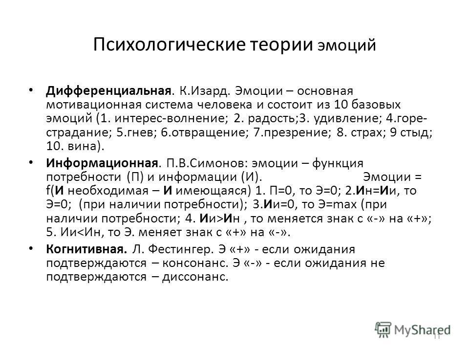 Психологические теории эмоций Дифференциальная. К.Изард. Эмоции – основная мотивационная система человека и состоит из 10 базовых эмоций (1. интерес-волнение; 2. радость;3. удивление; 4.горе- страдание; 5.гнев; 6.отвращение; 7.презрение; 8. страх; 9