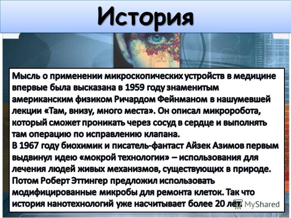 ИсторияИстория