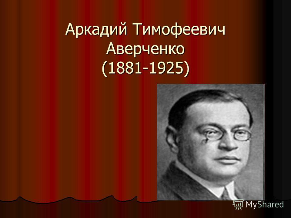 Аркадий Тимофеевич Аверченко (1881-1925)