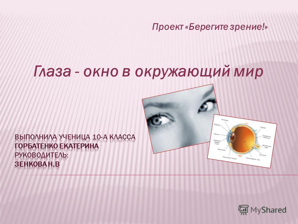 Глаза - окно в окружающий мир Проект «Берегите зрение!»
