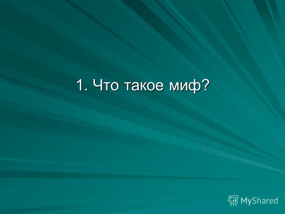 1. Что такое миф?