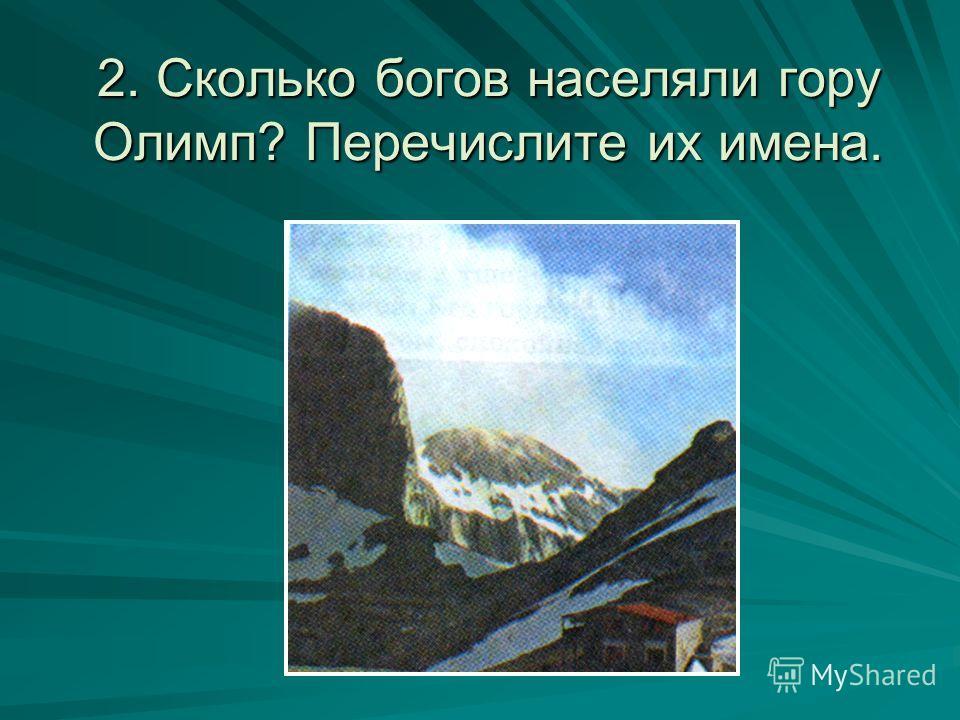2. Сколько богов населяли гору Олимп? Перечислите их имена.