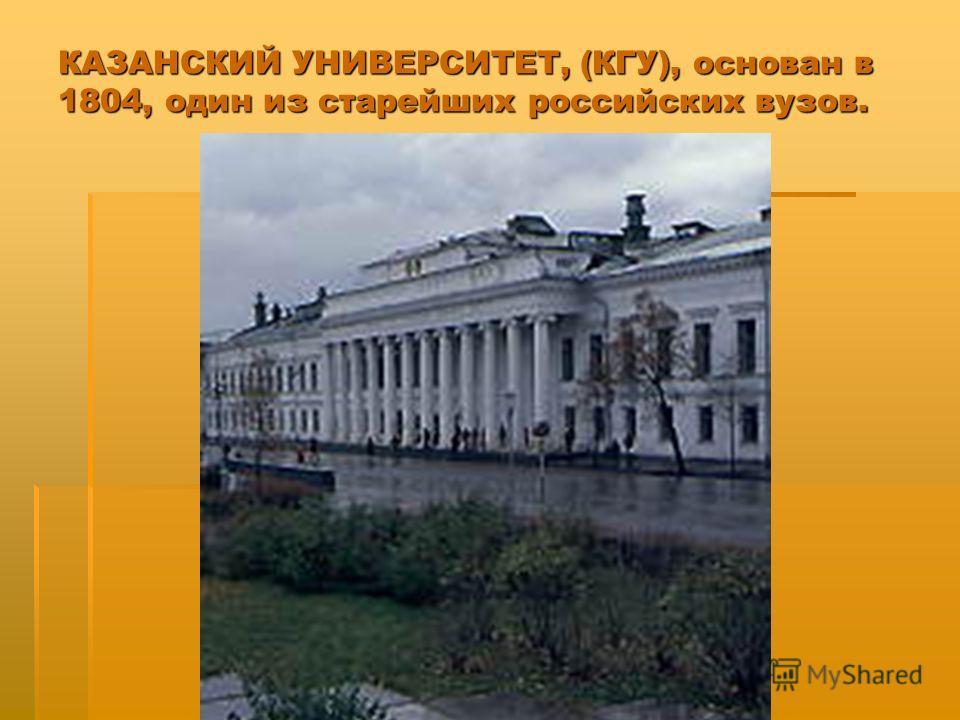 КАЗАНСКИЙ УНИВЕРСИТЕТ, (КГУ), основан в 1804, один из старейших российских вузов.
