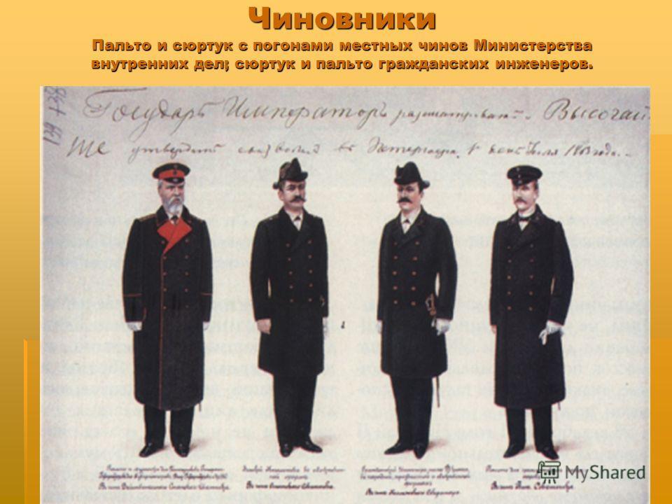 Чиновники Пальто и сюртук с погонами местных чинов Министерства внутренних дел; сюртук и пальто гражданских инженеров.