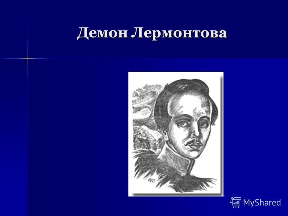 Демон Лермонтова