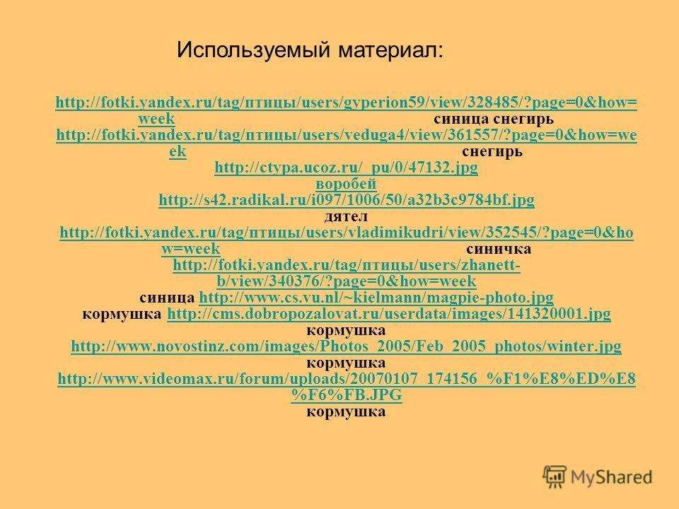 http://fotki.yandex.ru/tag/птицы/users/gyperion59/view/328485/?page=0&how= week синица снегирь http://fotki.yandex.ru/tag/птицы/users/veduga4/view/361557/?page=0&how=we ek снегирь http://ctypa.ucoz.ru/_pu/0/47132.jpg воробей http://s42.radikal.ru/i09