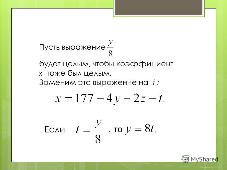 Пусть выражение x тоже был целым. Заменим это выражение на t : будет целым, чтобы коэффициент Если, то