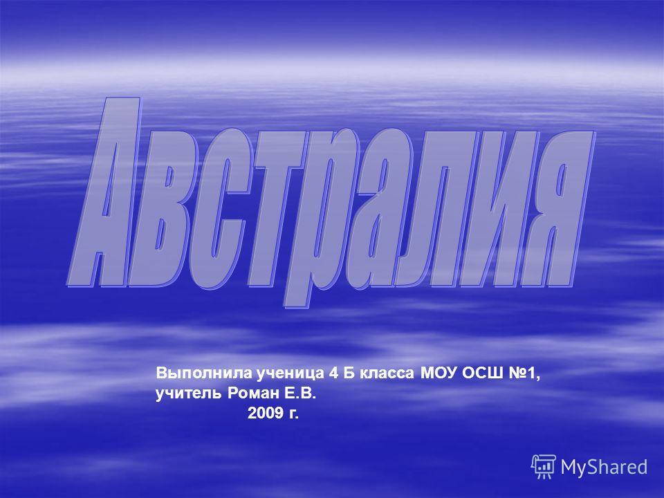 Выполнила ученица 4 Б класса МОУ ОСШ 1, учитель Роман Е.В. 2009 г.