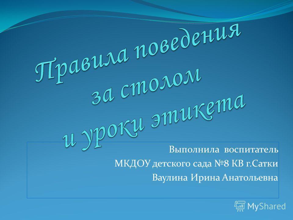 Выполнила воспитатель МКДОУ детского сада 8 КВ г.Сатки Ваулина Ирина Анатольевна