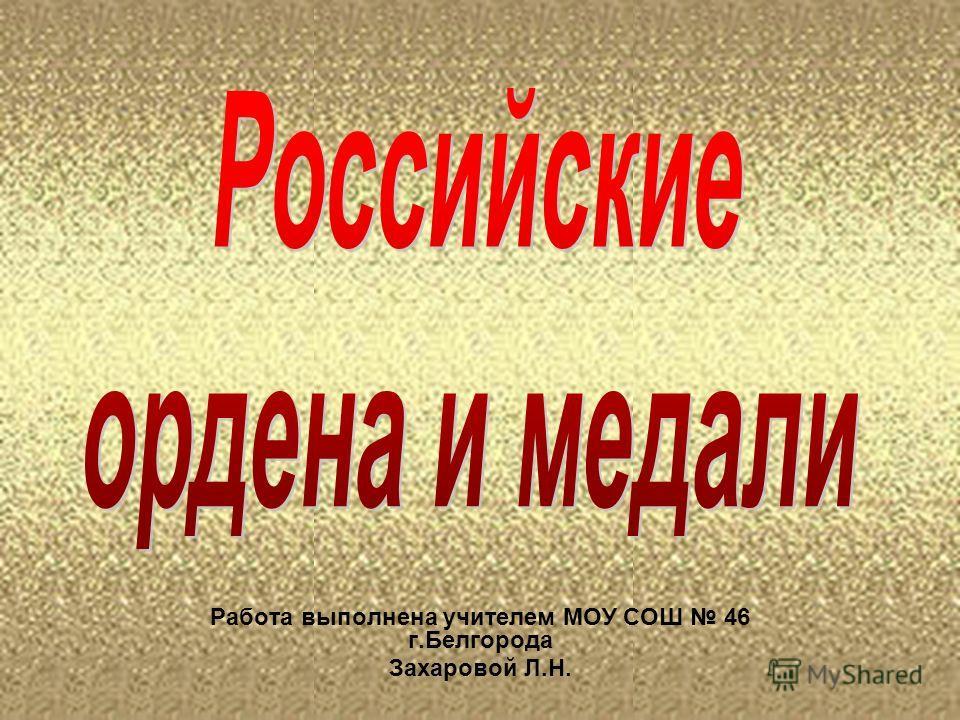 Работа выполнена учителем МОУ СОШ 46 г.Белгорода Захаровой Л.Н.
