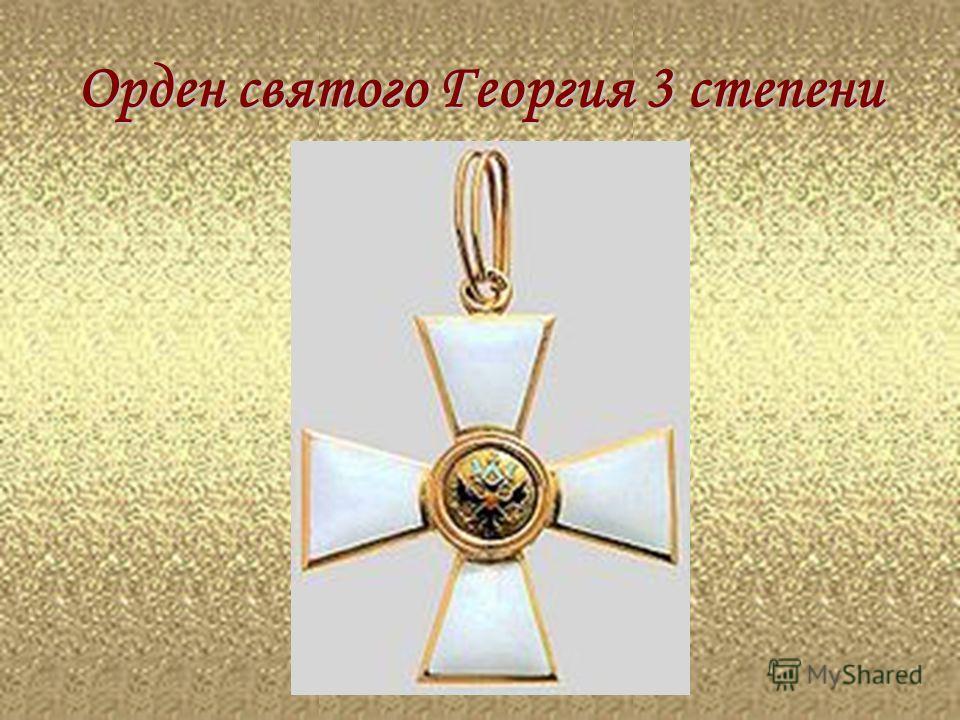Орден святого Георгия 3 степени