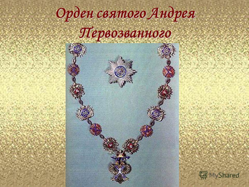 Орден святого Андрея Первозванного