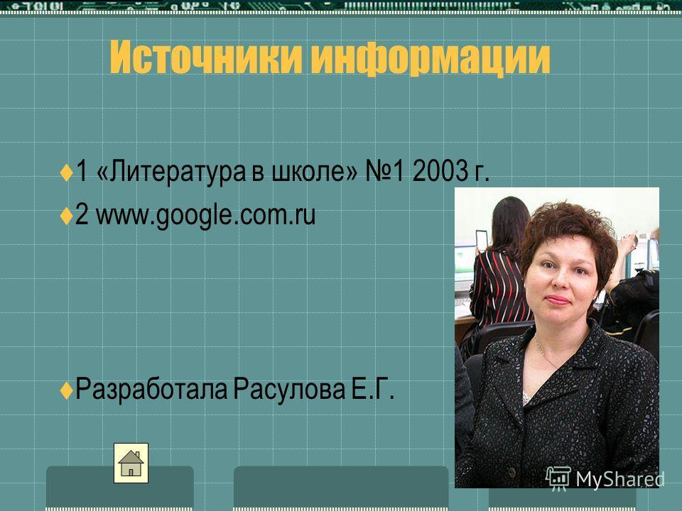 1 «Литература в школе» 1 2003 г. 2 www.google.com.ru Разработала Расулова Е.Г. Источники информации