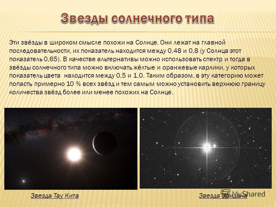Эти звёзды в широком смысле похожи на Солнце. Они лежат на главной последовательности, их показатель находится между 0,48 и 0,8 (у Солнца этот показатель 0,65). В качестве альтернативы можно использовать спектр и тогда в звёзды солнечного типа можно