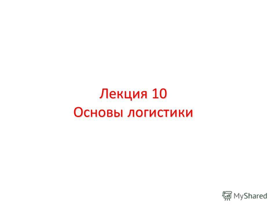Лекция 10 Основы логистики