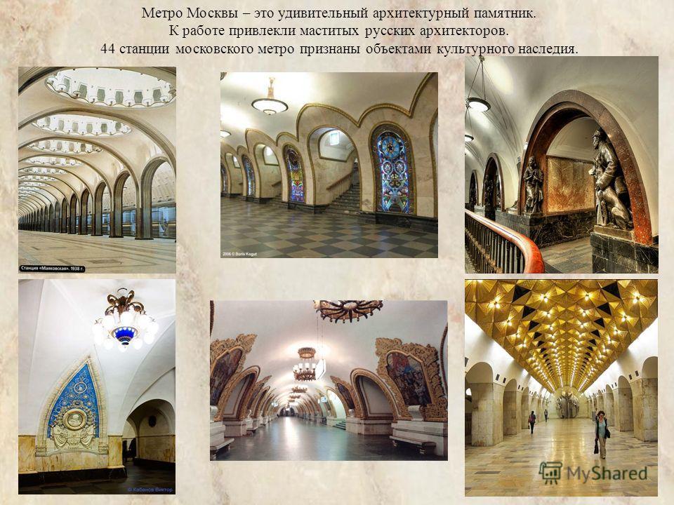 Метро Москвы – это удивительный архитектурный памятник. К работе привлекли маститых русских архитекторов. 44 станции московского метро признаны объектами культурного наследия.