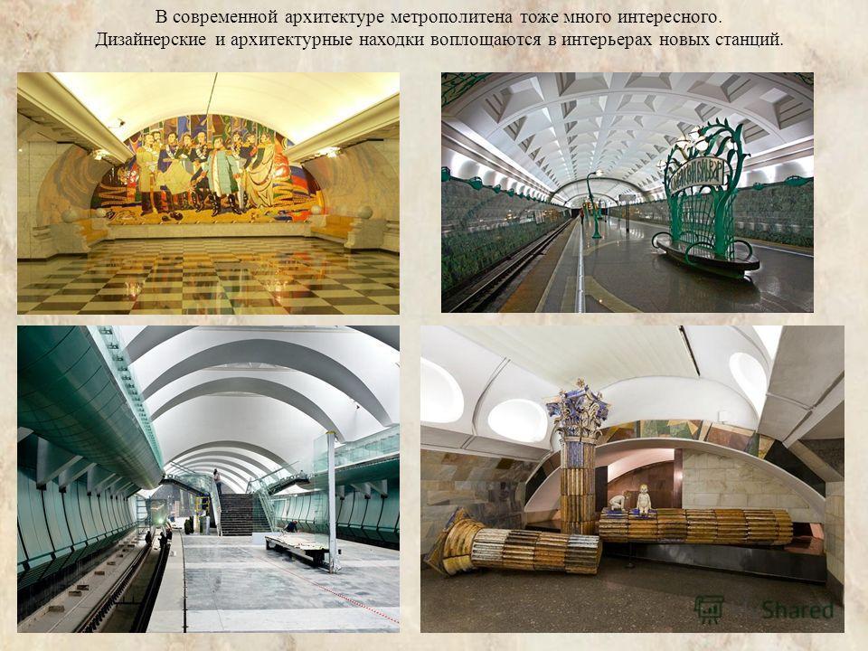 В современной архитектуре метрополитена тоже много интересного. Дизайнерские и архитектурные находки воплощаются в интерьерах новых станций.