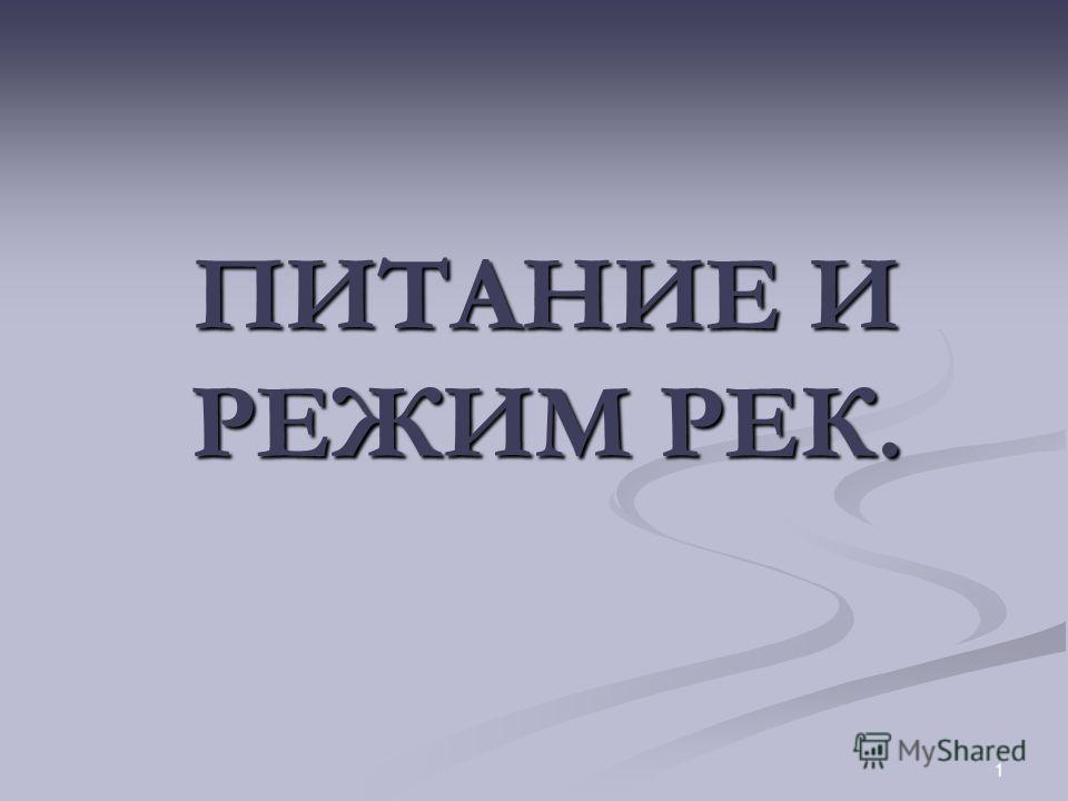 ПИТАНИЕ И РЕЖИМ РЕК. 1