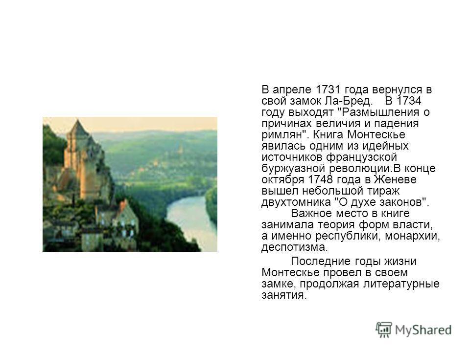 В апреле 1731 года вернулся в свой замок Ла-Бред. В 1734 году выходят
