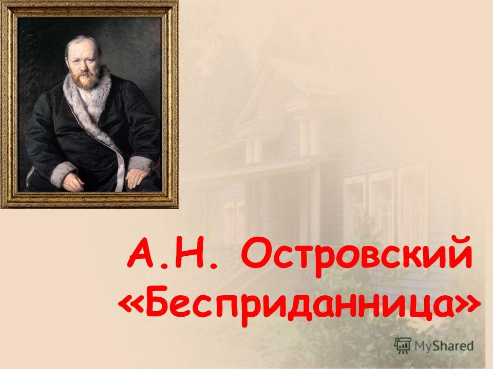 А.Н. Островский «Бесприданница»