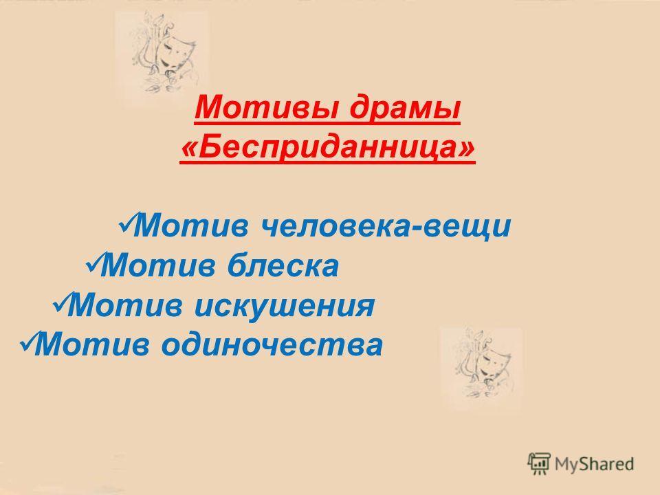 Мотивы драмы «Бесприданница» Мотив человека-вещи Мотив блеска Мотив искушения Мотив одиночества