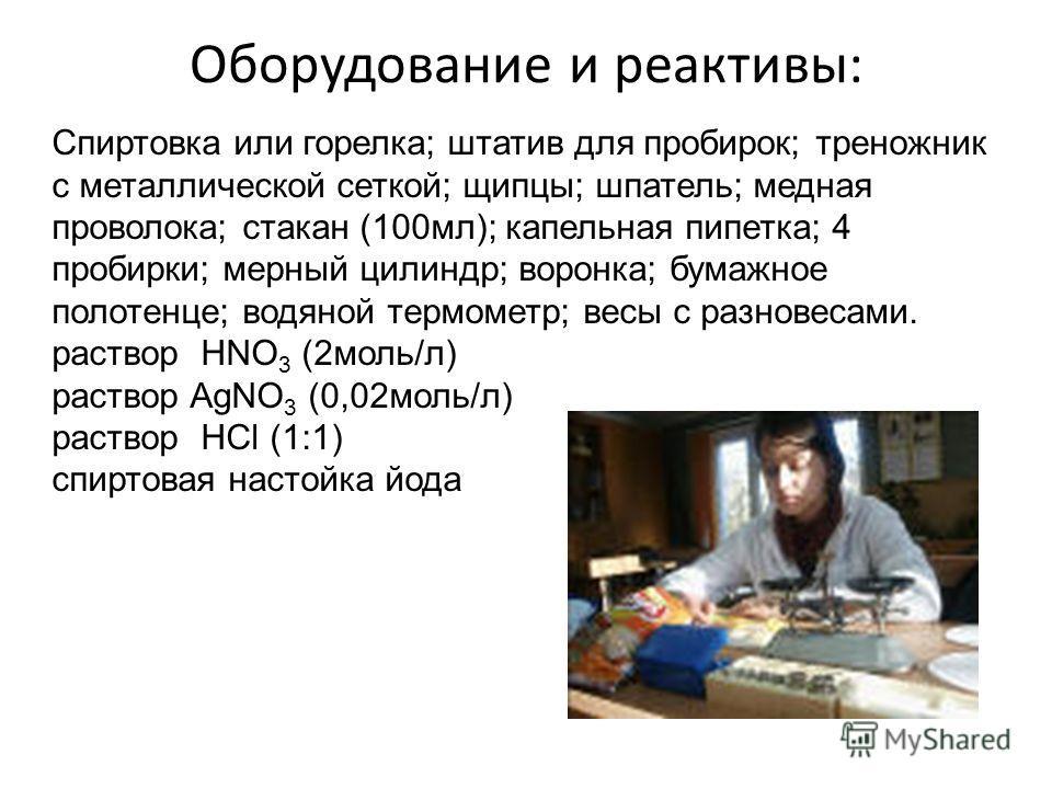 Практическая часть «Анализ картофельных чипсов» Цель: анализ чипсов на наличие масла, крахмала, хлорида натрия и на калорийность.