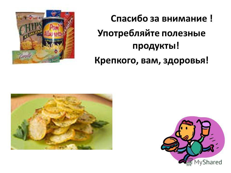 Выводы: 1. В результате работы дали определение чипсам. Чипсы (от анг chips,, - ломтик, кусочек) - плоские по форме продукты, полученные отрезанием от целого. 2. Определили химический состав чипсов. Чипсы содержат целый ряд вредных соединений. В сост