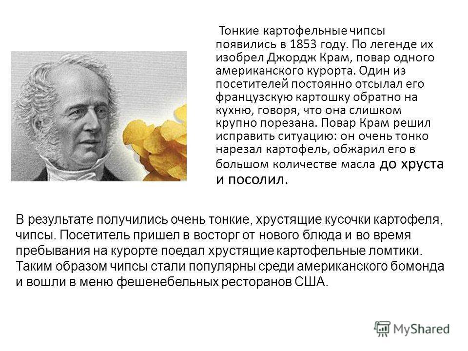 Задачи: Дать определение понятию «чипсы». Рассмотреть историю возникновения и технологию производства чипсов. Определить химический состав чипсов. Предложить альтернативу чипсам.