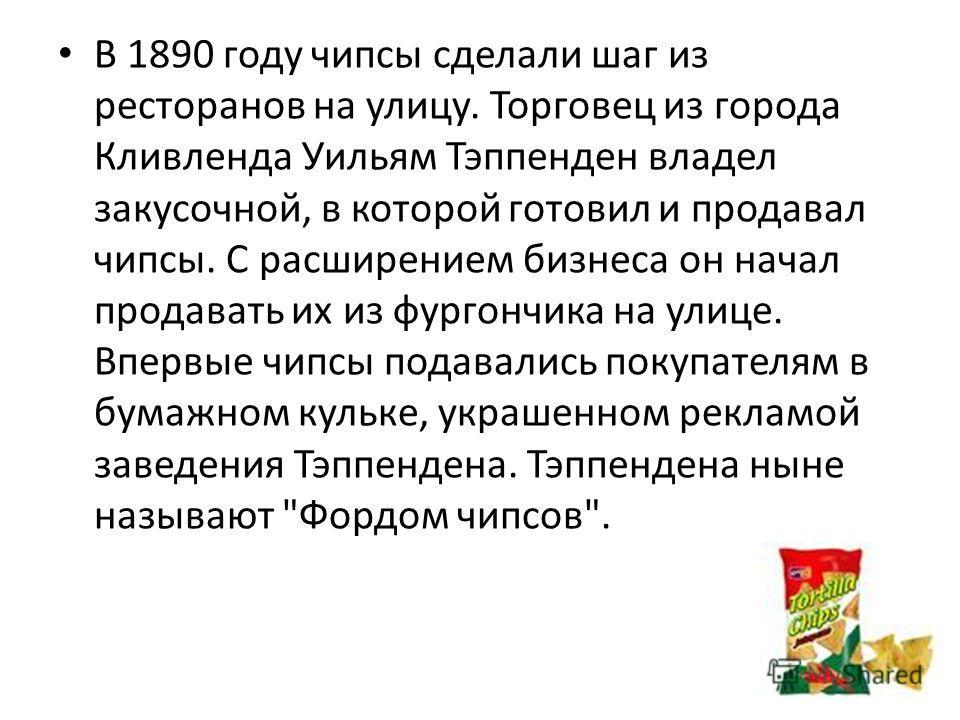 Лекция О Вреде Сухариков И Чипсов