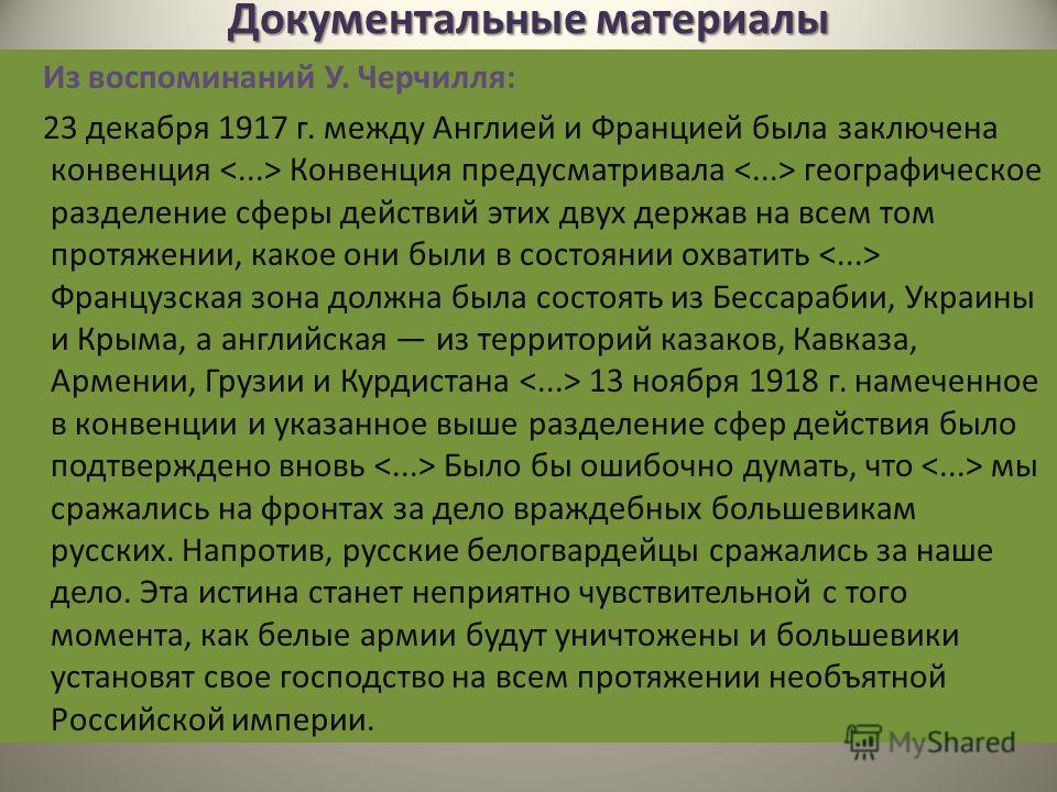 Документальные материалы Из воспоминаний У. Черчилля: 23 декабря 1917 г. между Англией и Францией была заключена конвенция Конвенция предусматривала географическое разделение сферы действий этих двух держав на всем том протяжении, какое они были в со