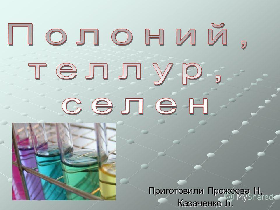 Приготовили Прожеева Н, Казаченко Л.