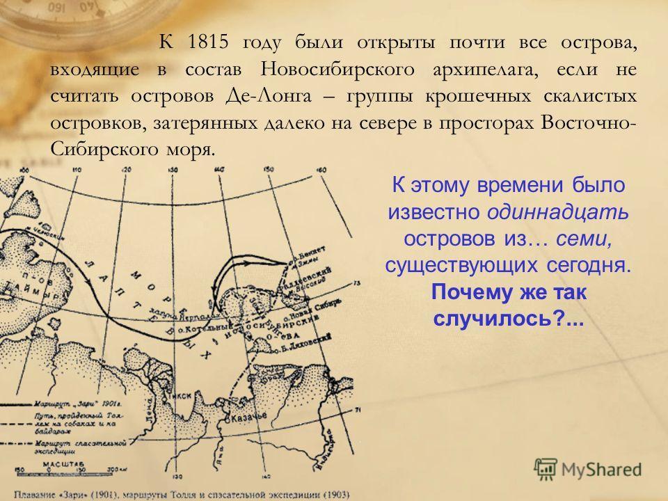 К 1815 году были открыты почти все острова, входящие в состав Новосибирского архипелага, если не считать островов Де-Лонга – группы крошечных скалистых островков, затерянных далеко на севере в просторах Восточно- Сибирского моря. К этому времени было