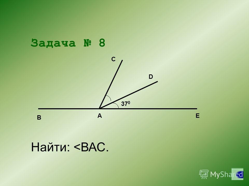 Задача 8 37 0 B D C EA Найти: