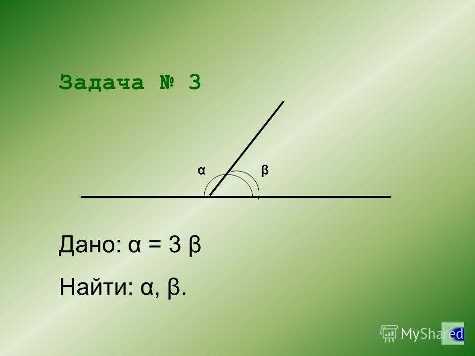 Задача 3 αβ Дано: α = 3 β Найти: α, β.