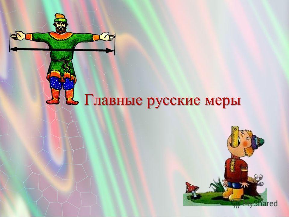 Главные русские меры