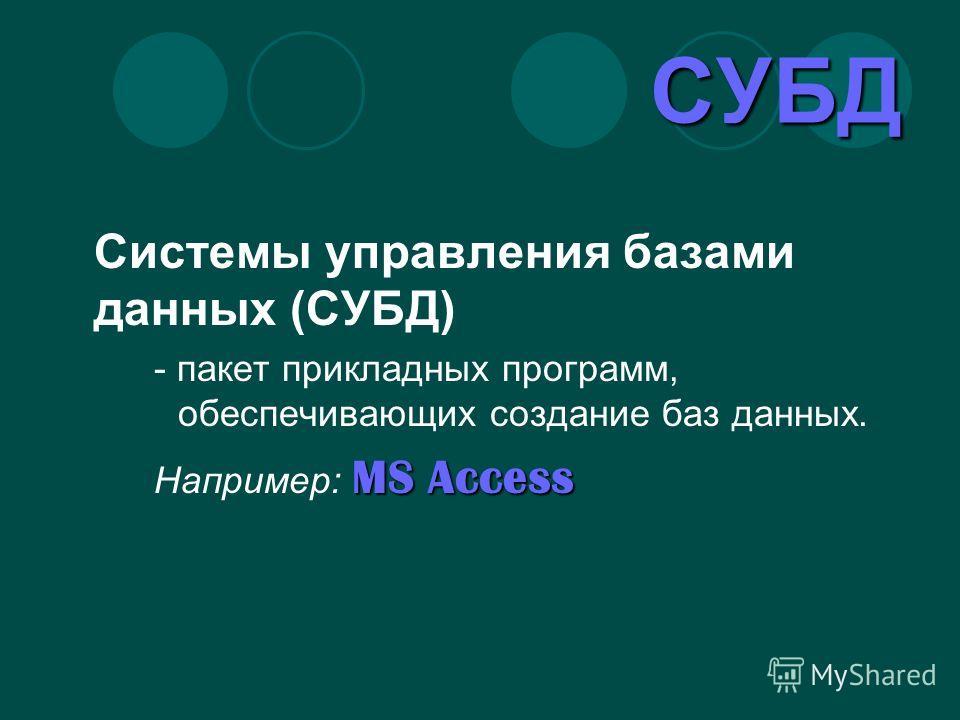 СУБД Системы управления базами данных (СУБД) - пакет прикладных программ, обеспечивающих создание баз данных. MS Access Например: MS Access