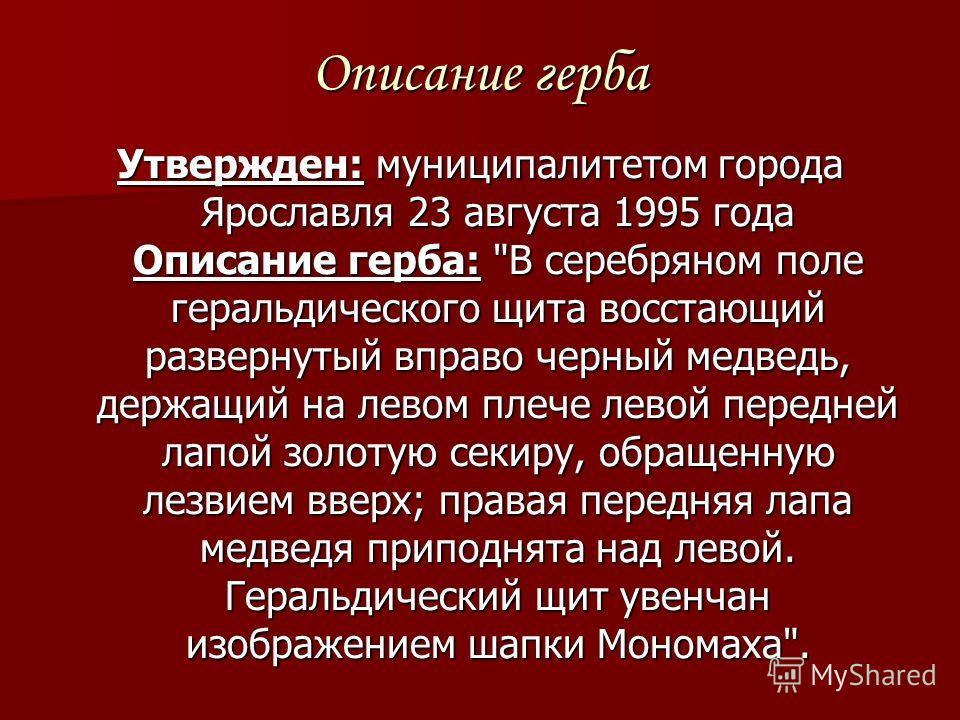 Описание герба Утвержден: муниципалитетом города Ярославля 23 августа 1995 года Описание герба: