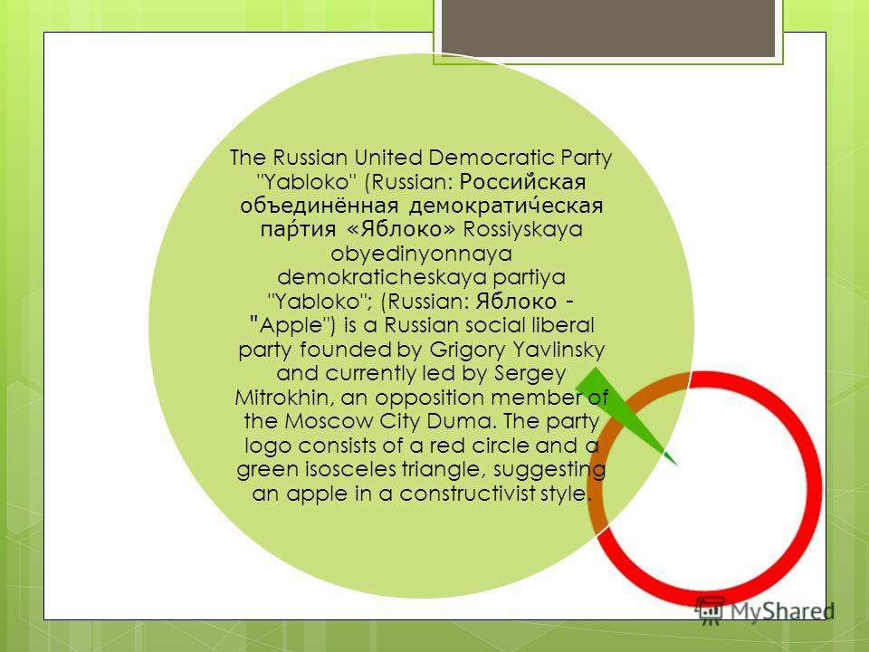 The Russian United Democratic Party