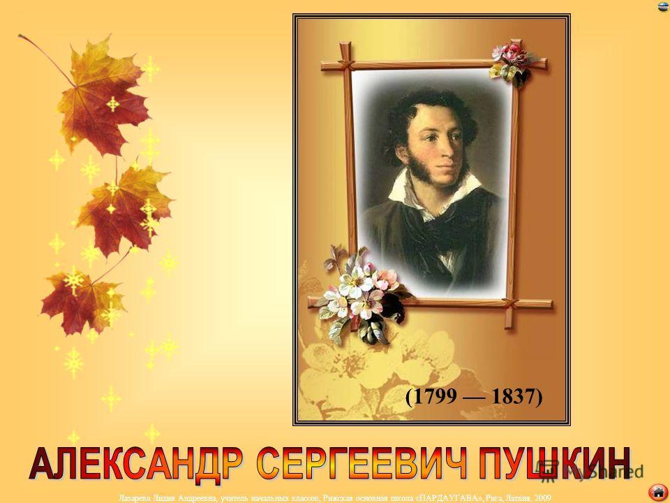 Лазарева Лидия Андреевна, учитель начальных классов, Рижская основная школа «ПАРДАУГАВА», Рига, Латвия, 2009 (1799 1837)