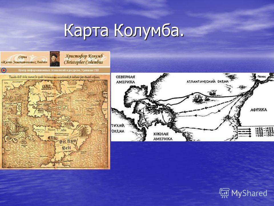 Карта Колумба. Карта Колумба.