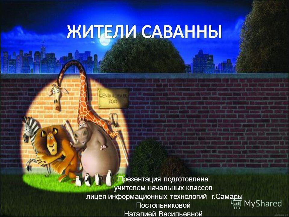Презентация подготовлена учителем начальных классов лицея информационных технологий г.Самары Постольниковой Наталией Васильевной