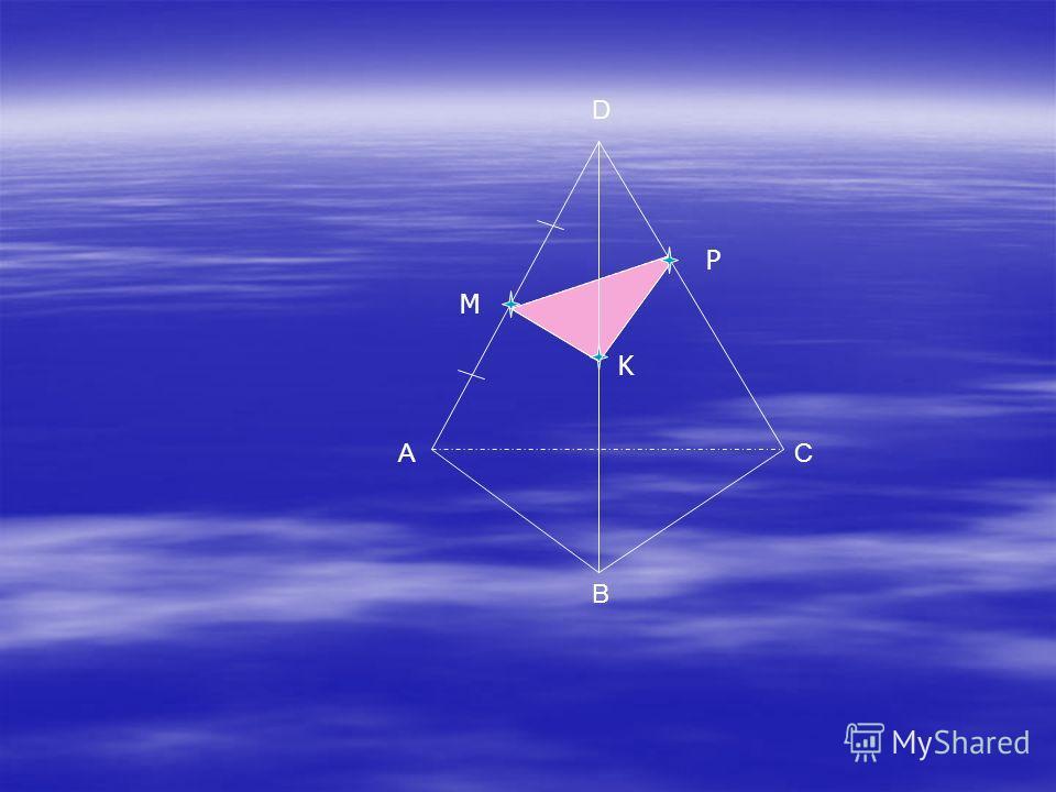 Дано :ABCD-тетраэдр, M AD, AM=MD, P DC, DP/PC=1/3. Построить сечение плоскостью, проходящей через точки M и P и параллельно BC. Дано :ABCD-тетраэдр, M AD, AM=MD, P DC, DP/PC=1/3. Построить сечение плоскостью, проходящей через точки M и P и параллельн