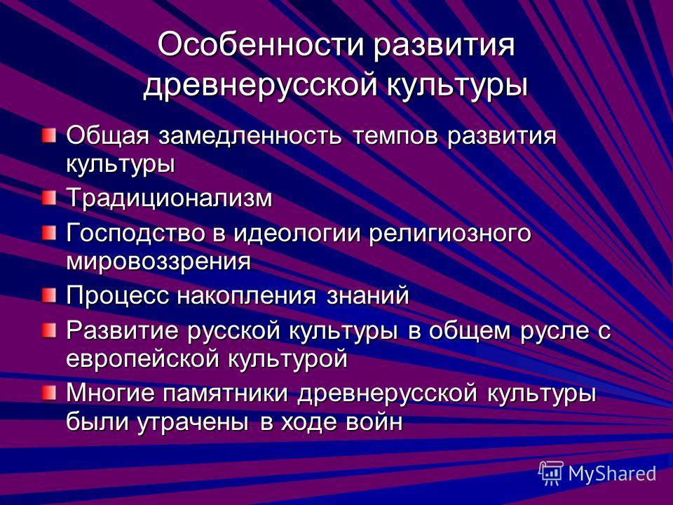 Презентация на тему Культура и Быт Древней Руси Реферат по  3 Особенности развития древнерусской культуры