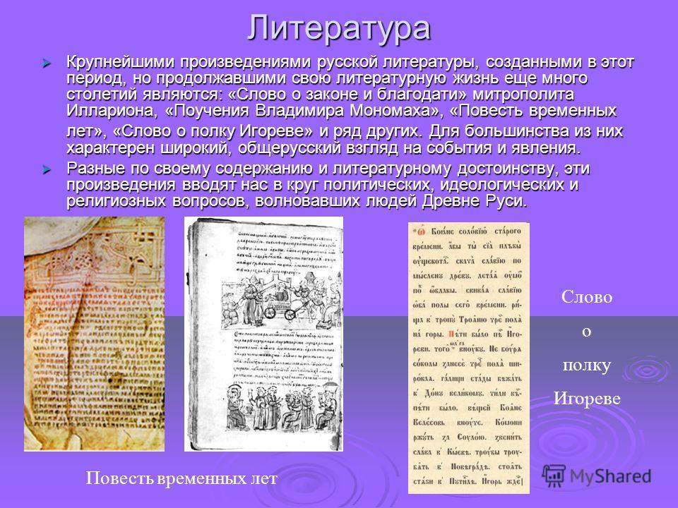 развитие литературы и искусства древней руси реферат